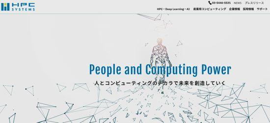 IPO HPC システムズ