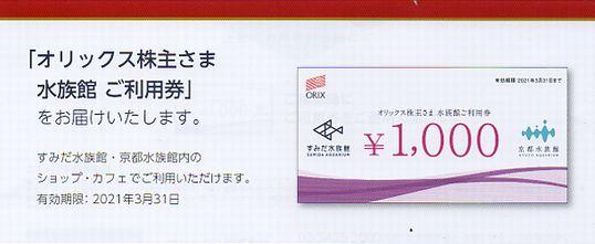 オリックス 株主優待3