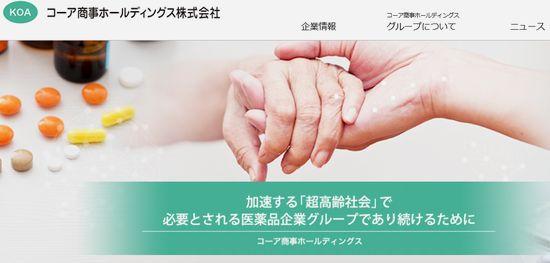 IPO コーア商事HD