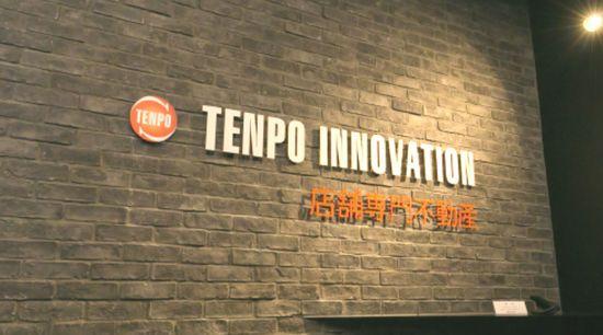 IPO テンポイノベーション