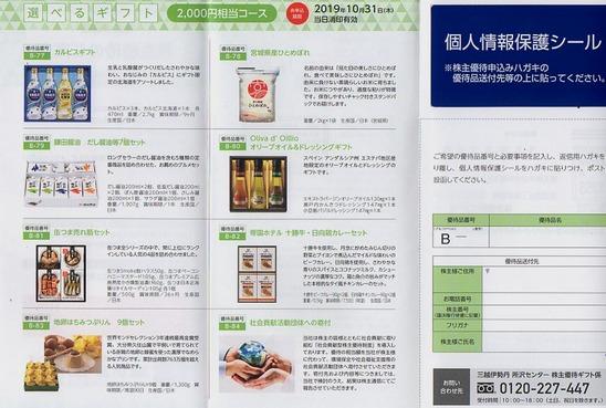 株主優待 宝印刷(4921)