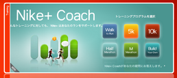 Nike+Coach日本語トップ