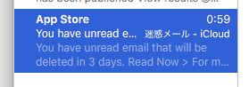 迷惑メールの項目