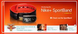 Nike+SportBand