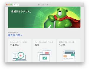 スクリーンショット 2020-01-09 9.52.34
