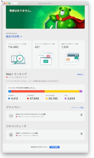 スクリーンショット 2020-01-09 9.45.56