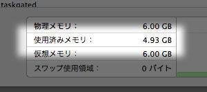 スクリーンショット memory