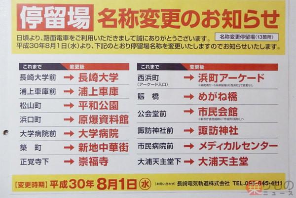 large_180827_nagasaki_01