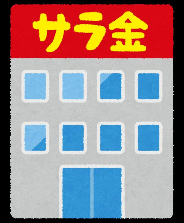 building_money_sarakin