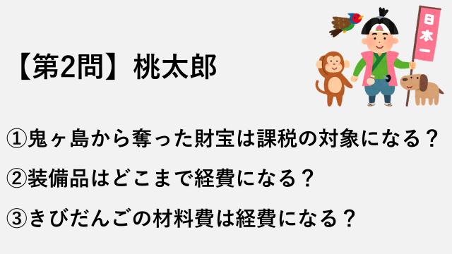 momo_keihi_012