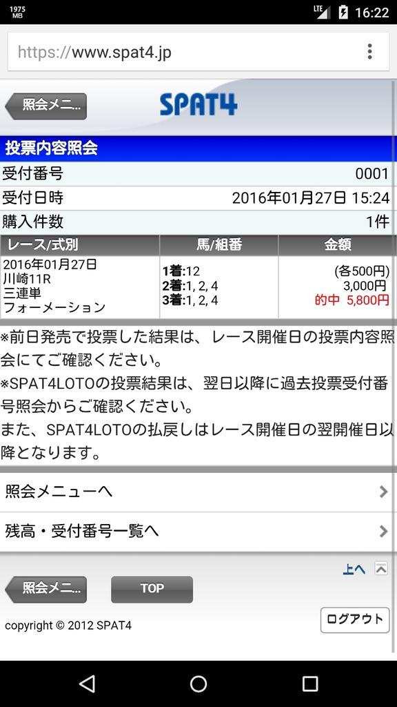 IMG_20160201_201459_0001
