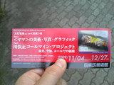 3f6e606d.JPG