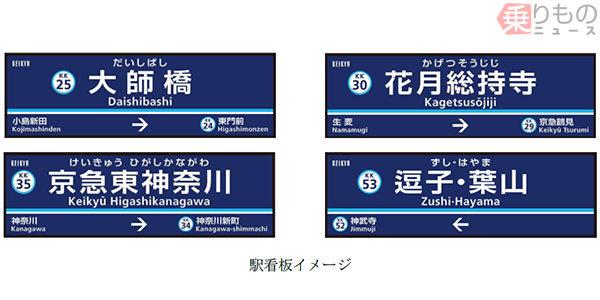 large_190125_keikyu_01