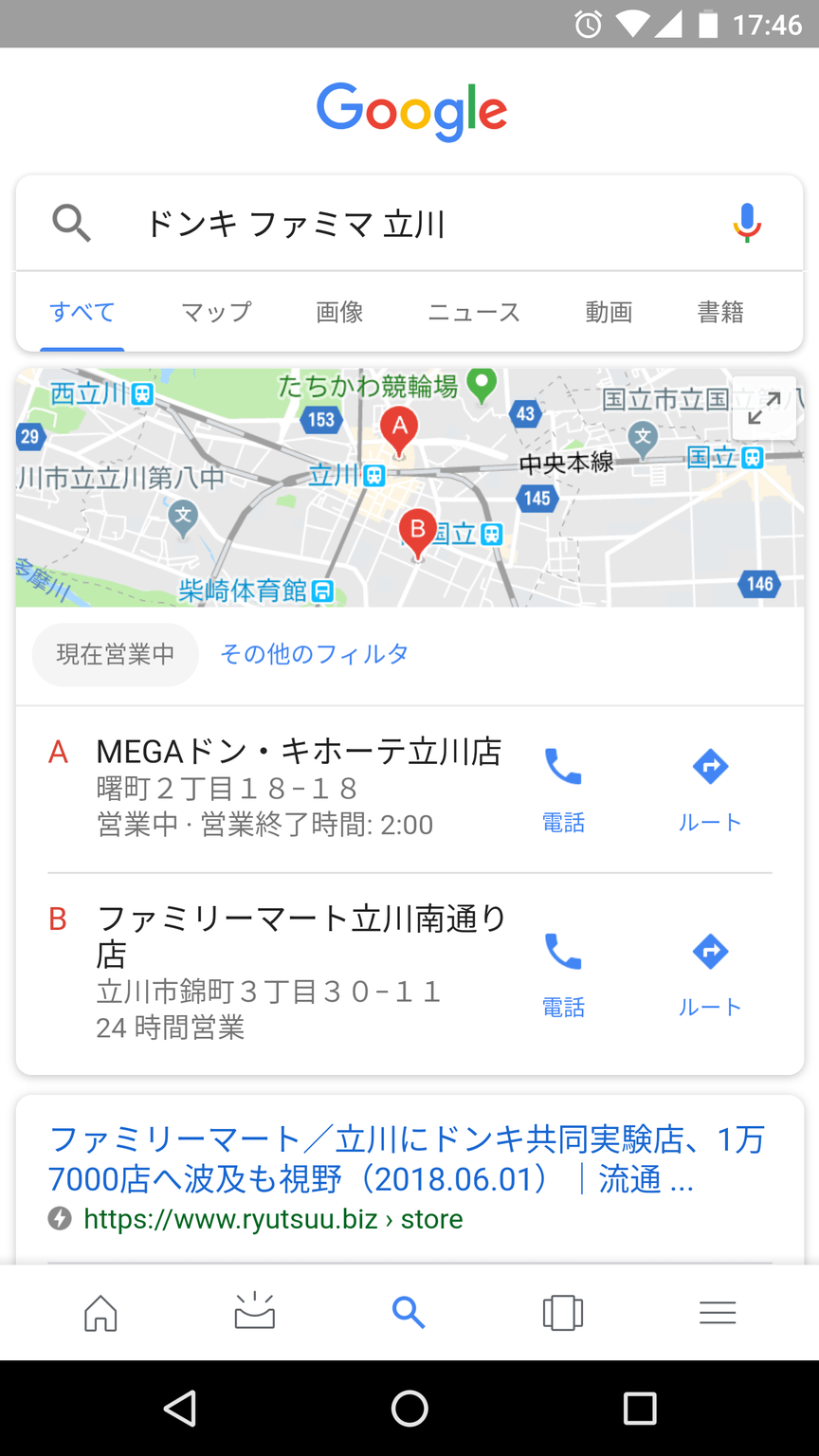 Screenshot_20180709-174629