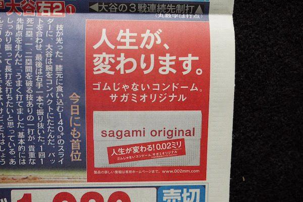 sirabee20160824natsumesagami3-600x401