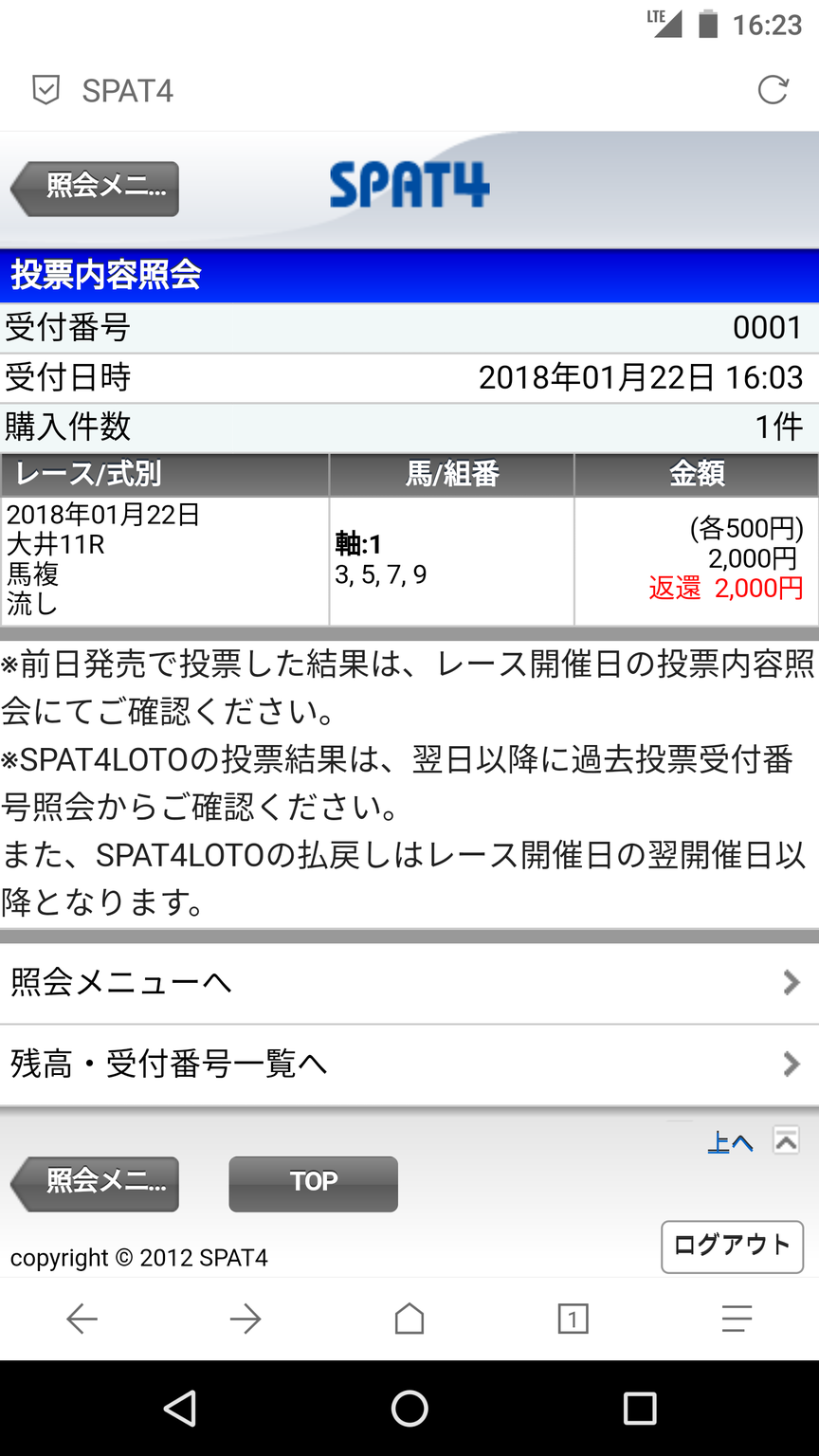 Screenshot_20180122-162331