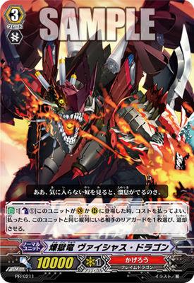 275px-煉獄竜_ヴァイシャス・ドラゴン