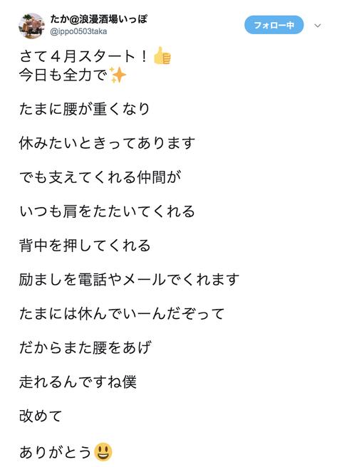 スクリーンショット 2019-04-01 17.31.22