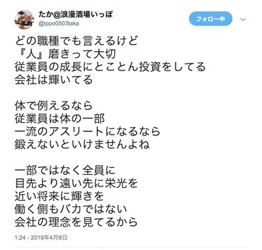スクリーンショット 2019-04-08 19.33.51
