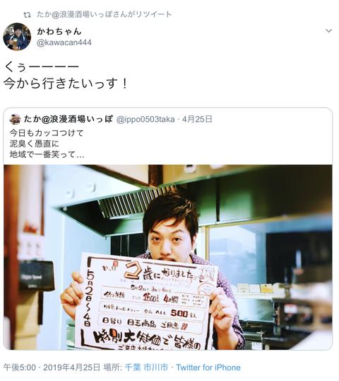 スクリーンショット 2019-04-26 17.34.15