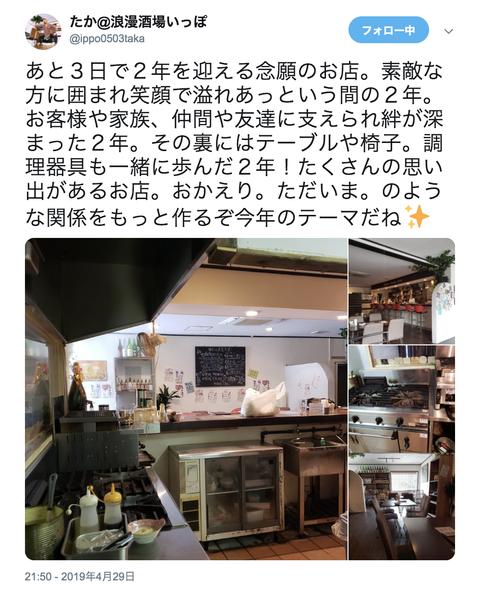 スクリーンショット 2019-05-01 15.54.00