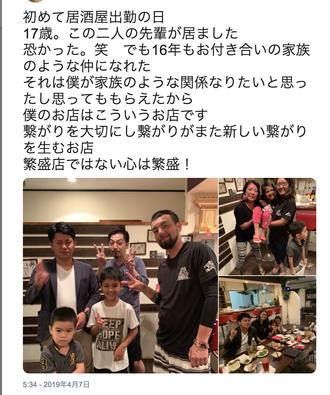 スクリーンショット 2019-04-08 19.54.27