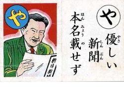 karuta_ya