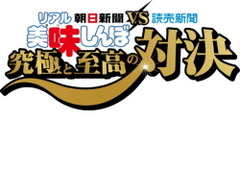 news_large_oishinbo_logo