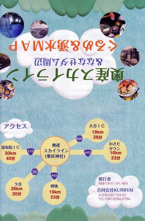 グルメマップ2