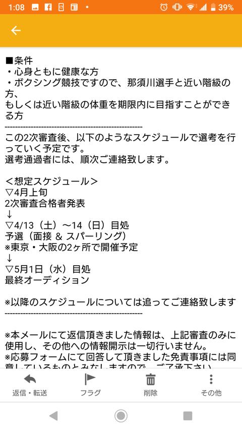 Screenshot_20190329-010825