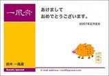 ブログ年賀状2007