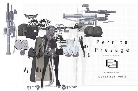 【販売告知】『プリセイジ・ペリータ』データ更新パックvol3を販売開始しました!