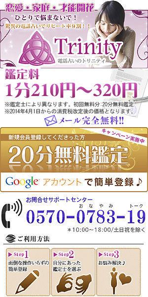 電話占いのトリニティ20分無料鑑定