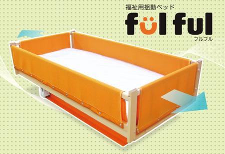 fukushi-bed-youdou
