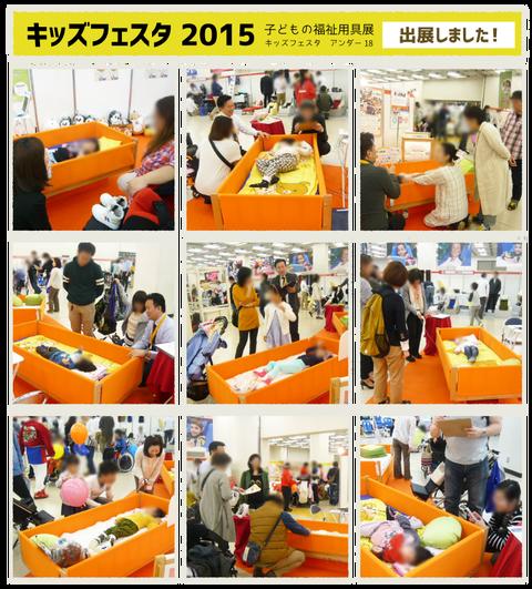 kidsfest2015