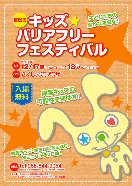 kochi_kidsfes20161217-18