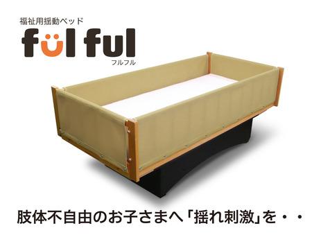 fulful_nishiwakik_shi
