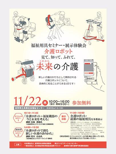 滋賀県 福祉用具セミナー・展示体験会