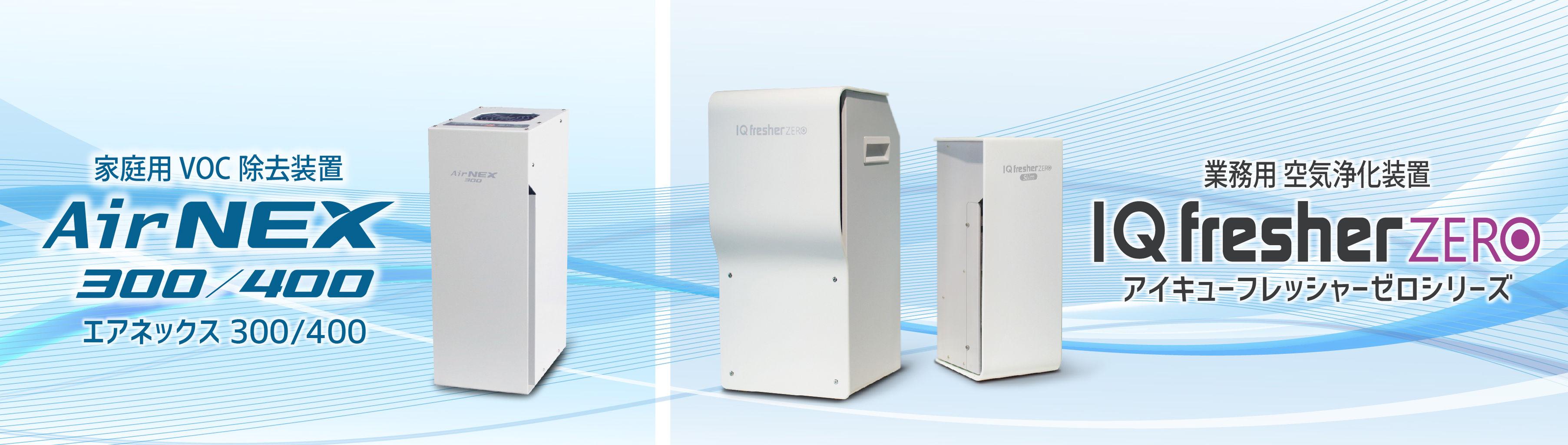アイクォーク 空気浄化装置 blog イメージ画像