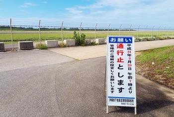 空港通行止め看板 (1024x691)