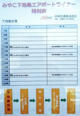 中央交通時刻表 (701x1024)