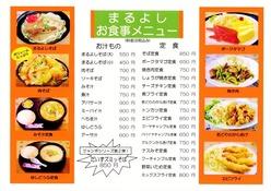 00-1食事メニュー01 (1024x723)