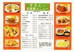 00-2食事メニュー02 (1024x723)