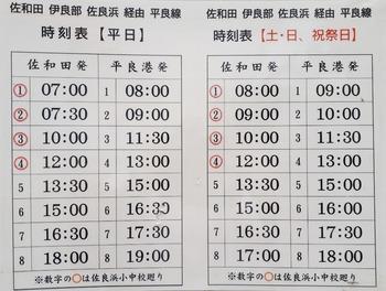 共和バス時刻表(1024x771)