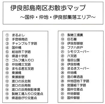 お散歩マップ説明伊良部地区02