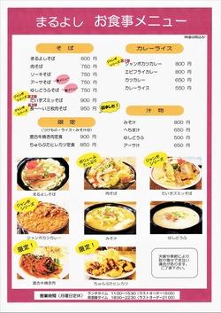 02食事メニュー