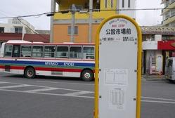 05公設市場前バス停  (1012x684)