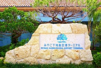 下地島空港ターミナル (1024x691)