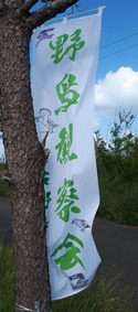 20191021野鳥観察会のぼり (452x1024)