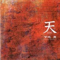 下地勇 (1024x1018)